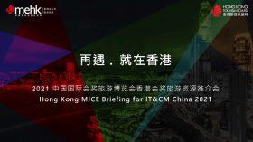 HKTB brand showcase_cover
