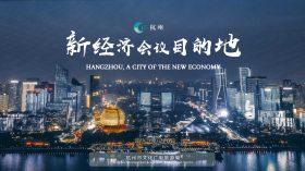 Hangzhou cover pic