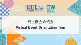 virtual_event_orientation_tour